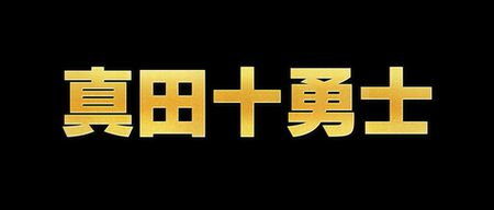 sanada_logo