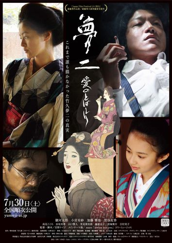 yumeji_movie_poster_B2_04_s