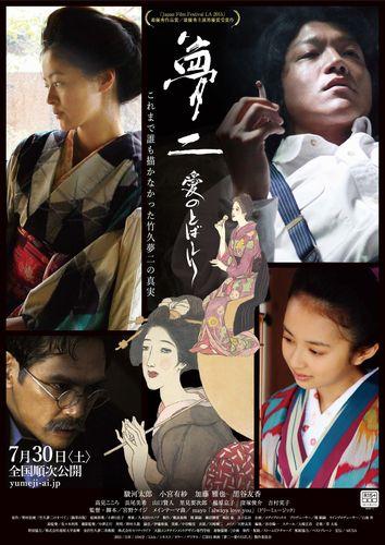 yumeji_movie_poster_B2_04_s