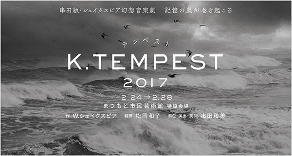 ktempest2017s