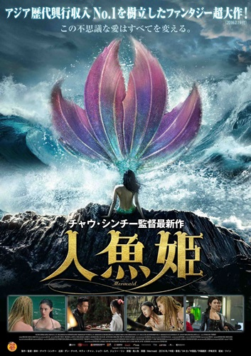 mermaid_jpn_keyart