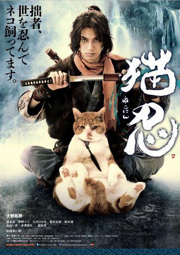 猫忍ポスター1