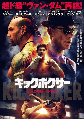 『キックボクサー リジェネレーション』ポスター