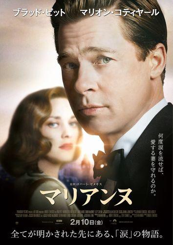 マリアンヌ_日本オリジナルポスター