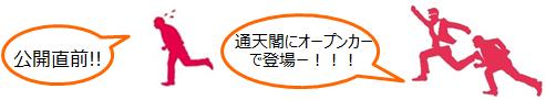 大阪イベントPOP