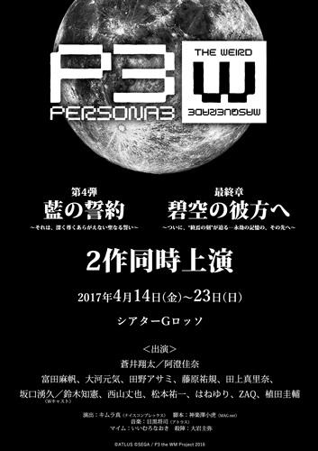【P3WM】仮チラシ0203b