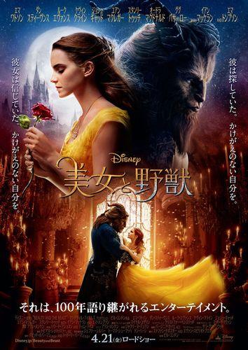 【WEB解禁日時:2月7日(火)正午】『美女と野獣』日本版本ポスター