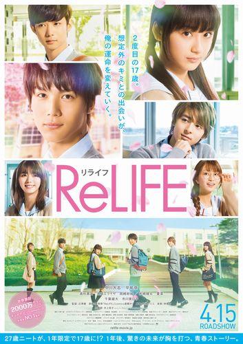 ReLIFE_ポスタービジュアル