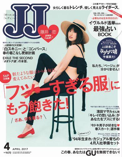 2013年から同誌の専属モデルとなった藤井夏恋。昨年、姉の藤井萩花とともに藤井姉妹としても表紙を飾り、さらに同年発売された姉妹によるスタイルブック「ANTITHESE(