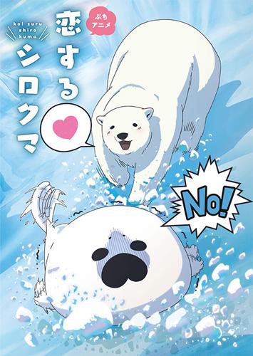 koisurushirokuma4s