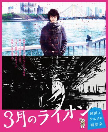 「3月のライオン 映画とアニメの展覧会」ポスター