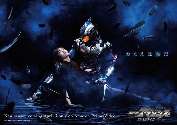 『仮面ライダーアマゾンズSeason 2』メインビジュアル