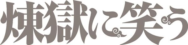 煉獄ロゴ_yoko