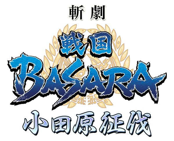 basara_odawaras