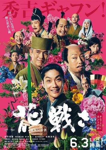 hanaikusa_poster