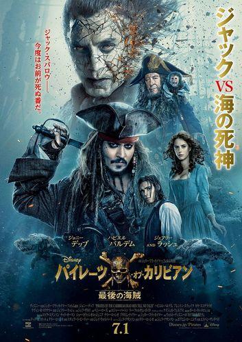 【WEB解禁日時:4月6日(木)午前5時】『パイレーツ・オブ・カリビアン/最後の海賊』日本版ポスター