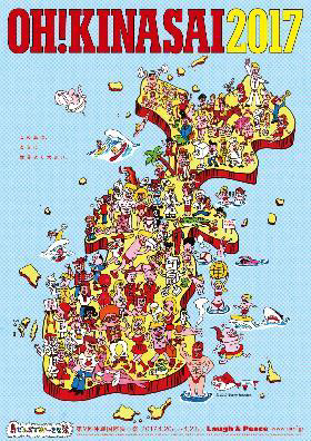 沖縄映画祭ポスター