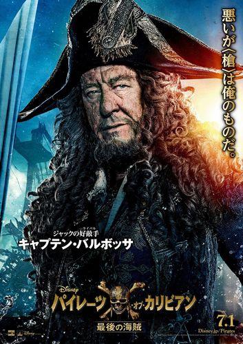 キャプテン・バルボッサ_「パイレーツ・オブ・カリビアン最後の海賊」