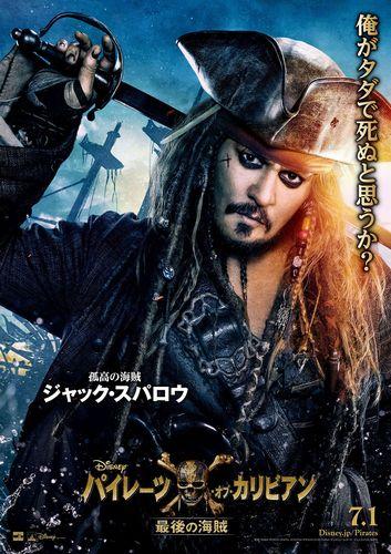 ジャック・スパロウ_「パイレーツ・オブ・カリビアン最後の海賊」