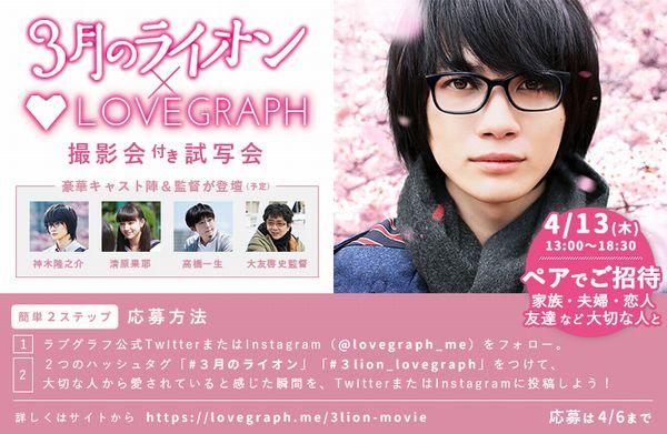 3lion_lovegraph