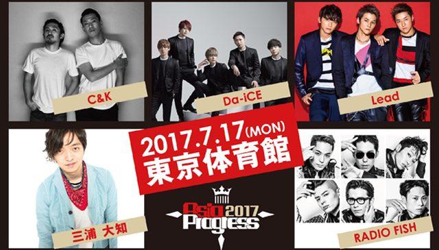AsiaProgress2017_出演者解禁0424