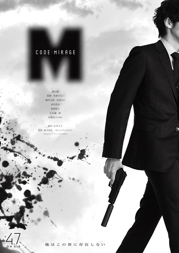 CODE_M_POSTER_FIN_OL