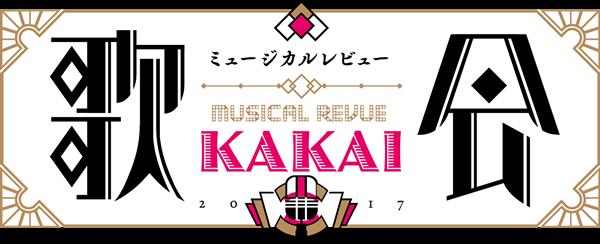 kakai_logo