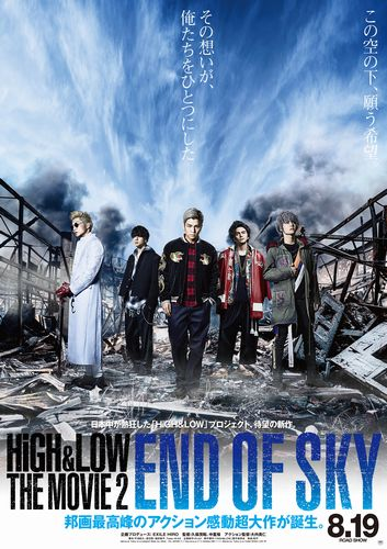 ★HiGH&LOW THE MOVIE2_poster