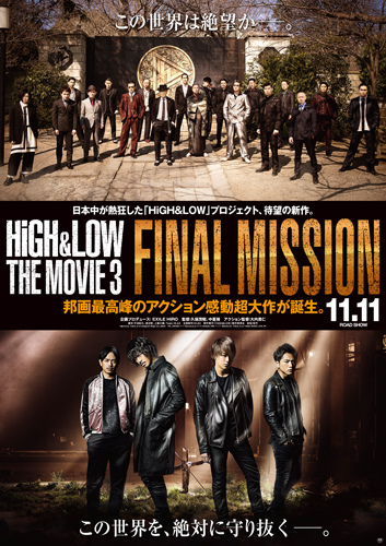 2HiGH&LOW THE MOVIE3ティーザーB1P