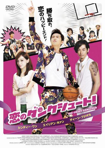 「恋のダンクシュート!」DVDジャケット