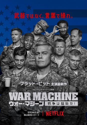 『ウォー・マシーン:戦争は話術だ!』新キーアート