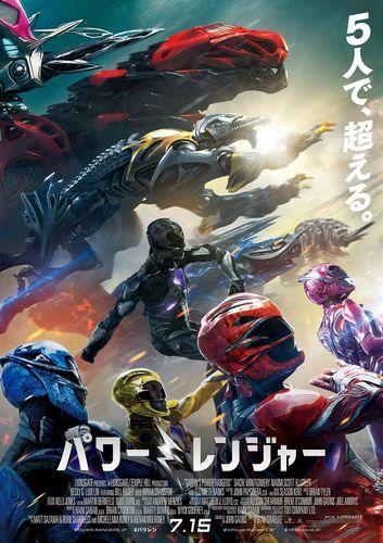 『パワーレンジャー』ポスター