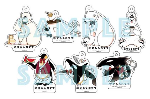 【恋するシロクマ】アクリルキーホルダー画像(全種)01