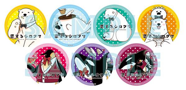 【恋するシロクマ】カフェ缶バッジ画像(全種)01