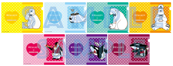 【恋するシロクマ】クリアファイル画像(全種)01