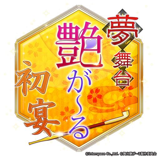 【艶ステ】ロゴs