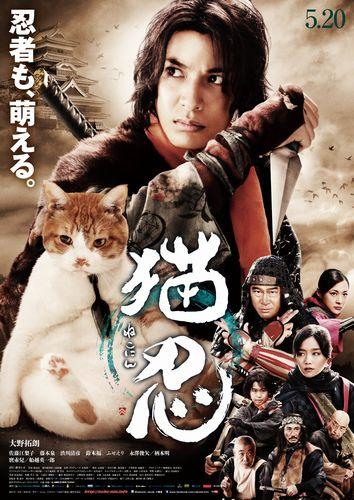 映画「猫忍」ポスター