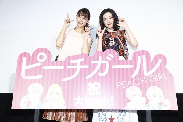 0527『ピーチガール』イベントオフィシャル1