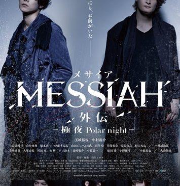 messia_gaiden_main_s