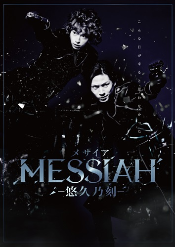 messiah_yukyu_a4omote_out