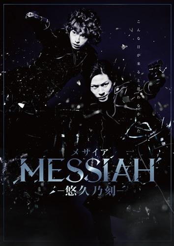 messiah_yukyu_a4omote_out