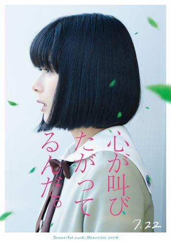 ★6月8日(木)朝8時解禁★『ここさけ』WEB版ポスター