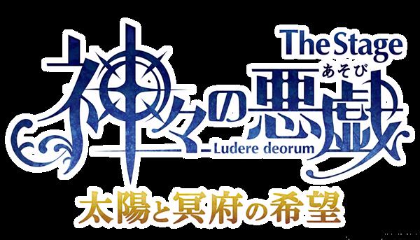 【神ステ】ロゴ_コピーライト入り