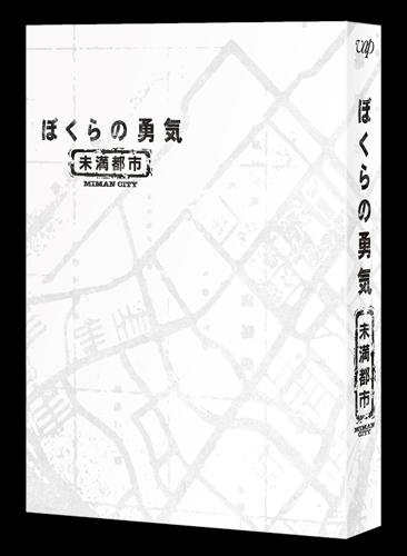 bokuranoyuki_box_3Ds