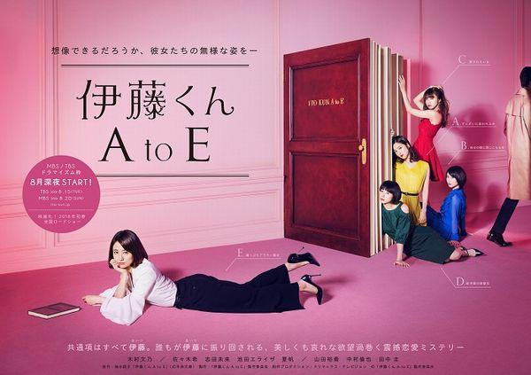 ※7月7日(金)正午解禁「伊藤くん A to E」ドラマポスタービジュアル