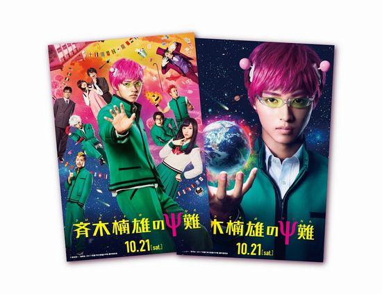 『斉木楠雄のΨ難』前売り券特典ポストカードセット