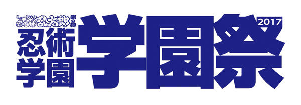 忍ミュ8再_学園祭rogos