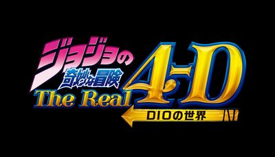 2017JOJO_THE_REAL_4-D_logoFIXBL
