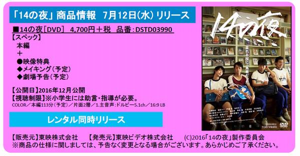 DVD発売詳細