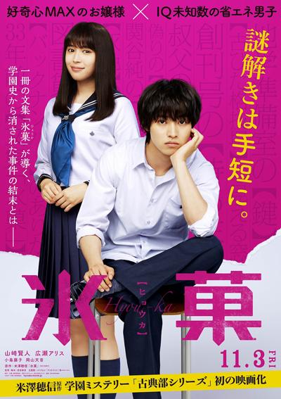 hyouka_poster_0626